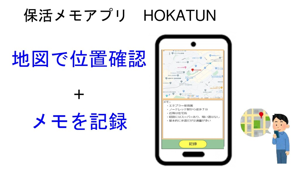 保活メモアプリ HOKATUN 地図で位置確認 メモを記録 +