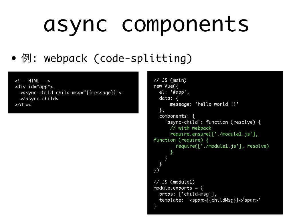 async components • ྫ: webpack (code-splitting) ...