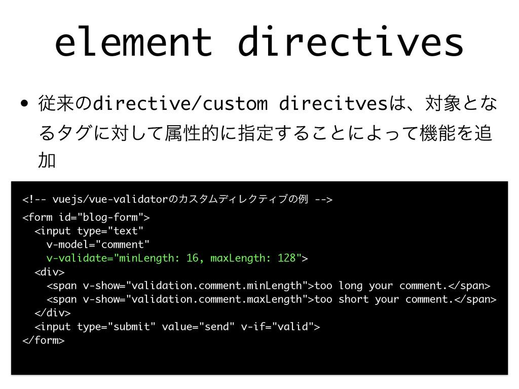 element directives • ैདྷͷdirective/custom direci...