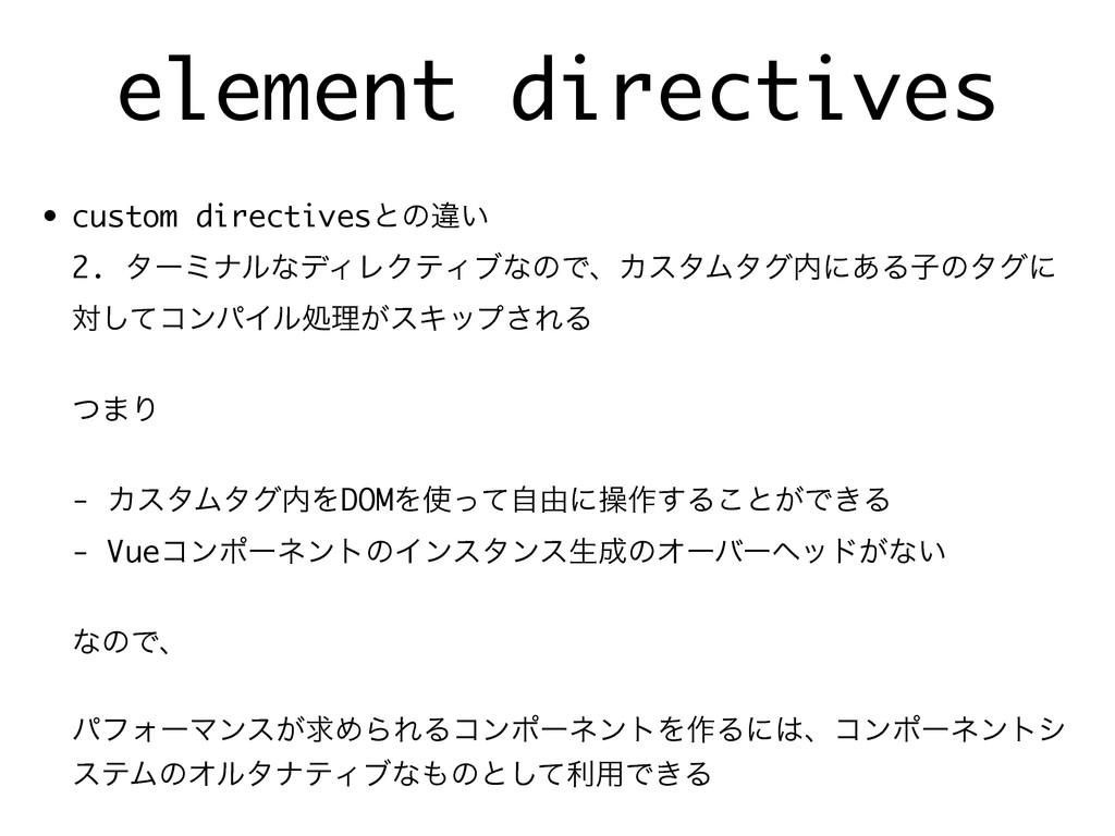 element directives • custom directivesͱͷҧ͍ 2. ...