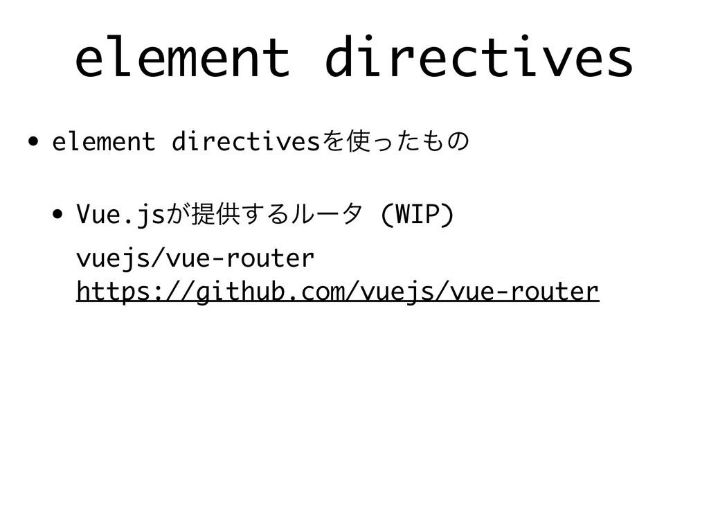 element directives • element directivesΛͬͨͷ •...