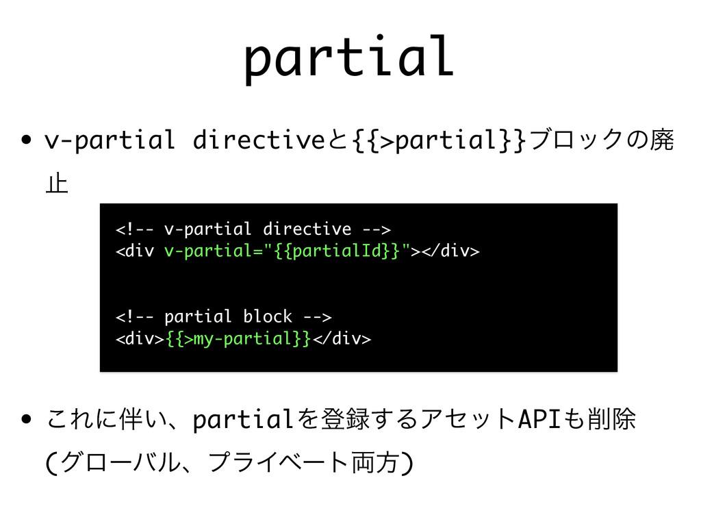 partial • v-partial directiveͱ{{>partial}}ϒϩοΫͷ...