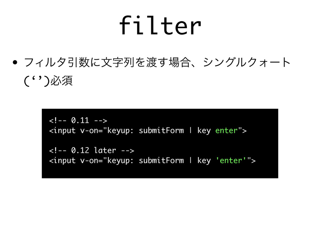 filter • ϑΟϧλҾʹจྻΛ͢߹ɺγϯάϧΫΥʔτ ('')ඞਢ <!-- 0...