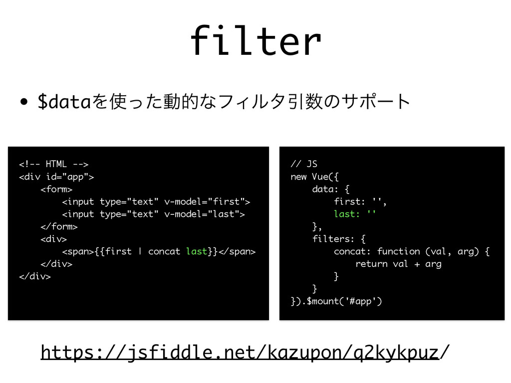 filter • $dataΛͬͨಈతͳϑΟϧλҾͷαϙʔτ https://jsfidd...