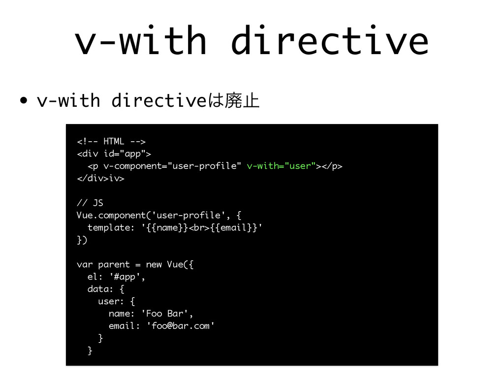 v-with directive • v-with directiveഇࢭ <!-- HTM...