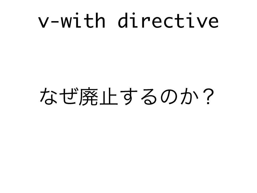 ͳͥഇࢭ͢Δͷ͔ʁ v-with directive