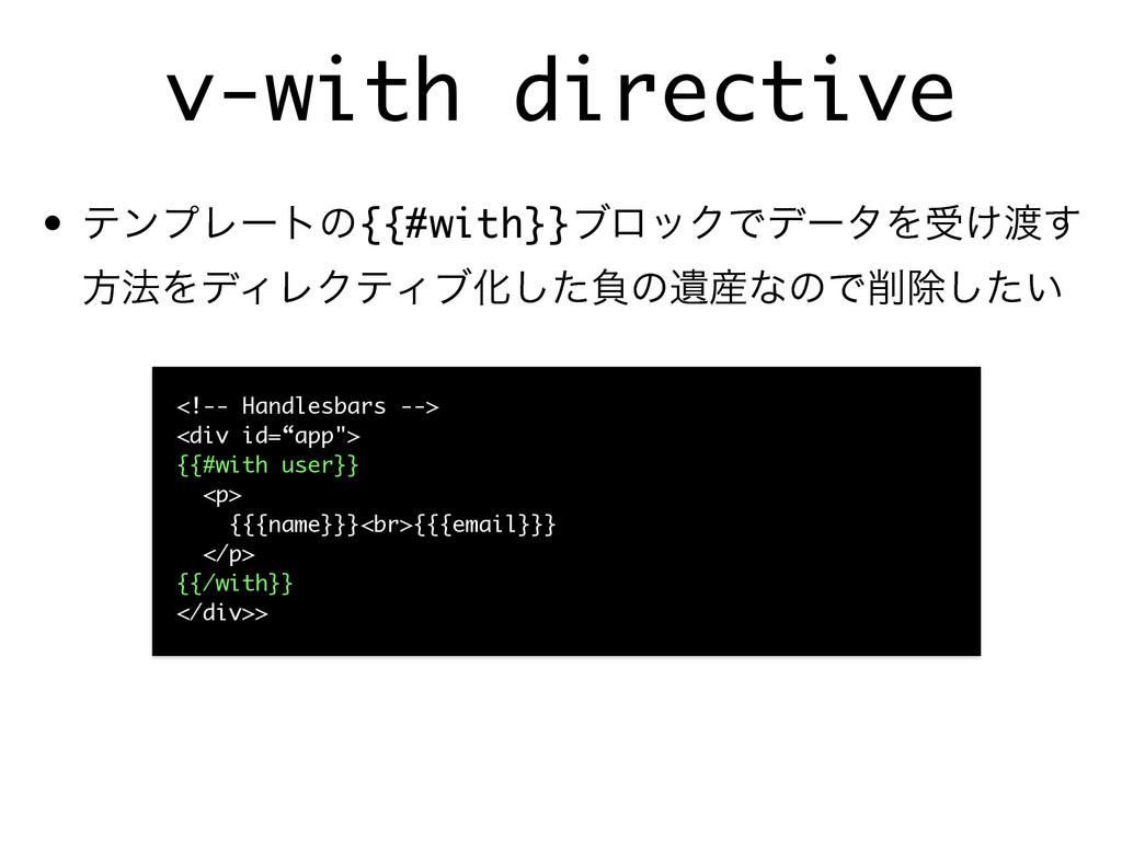 v-with directive • ςϯϓϨʔτͷ{{#with}}ϒϩοΫͰσʔλΛड͚...