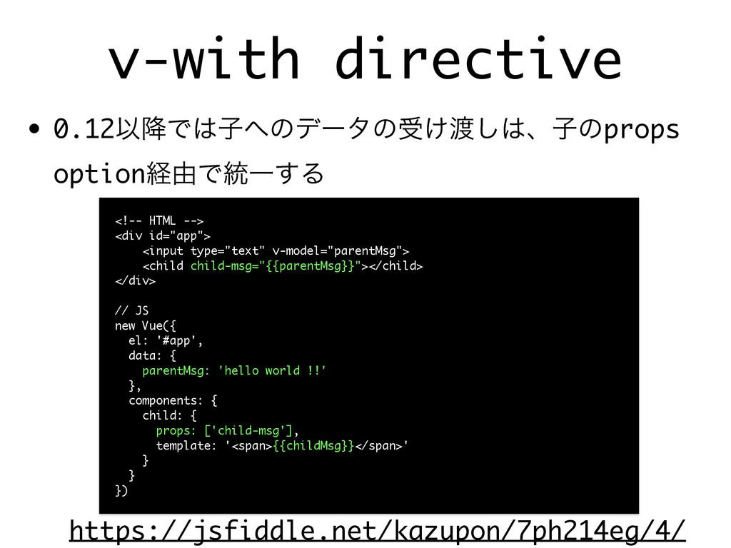 v-with directive • 0.12Ҏ߱Ͱࢠͷσʔλͷड͚͠ɺࢠͷprops...