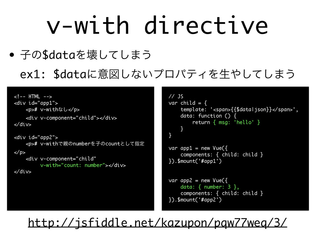 v-with directive • ࢠͷ$dataΛյͯ͠͠·͏ ex1: $dataʹҙ...