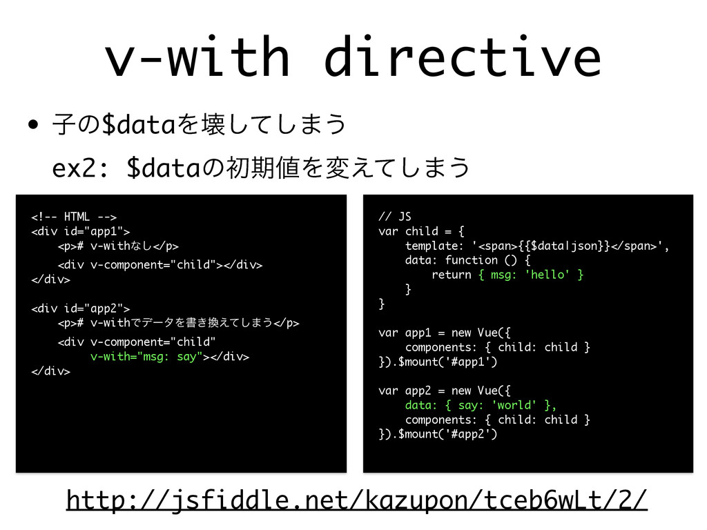 v-with directive • ࢠͷ$dataΛյͯ͠͠·͏ ex2: $dataͷॳ...