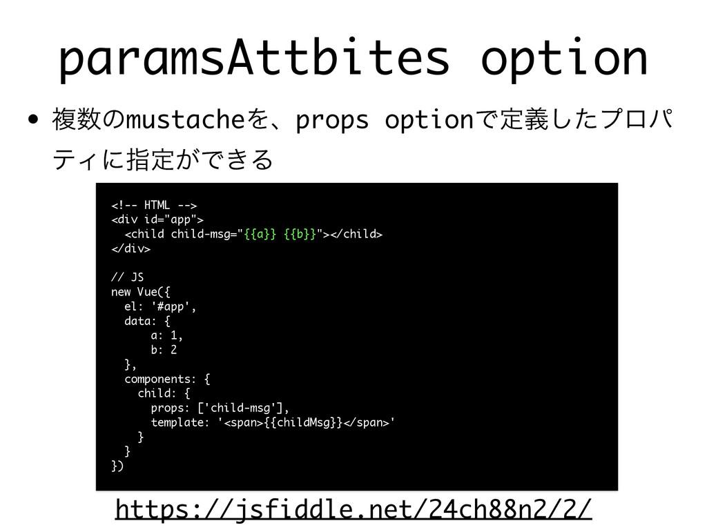 paramsAttbites option • ෳͷmustacheΛɺprops opti...