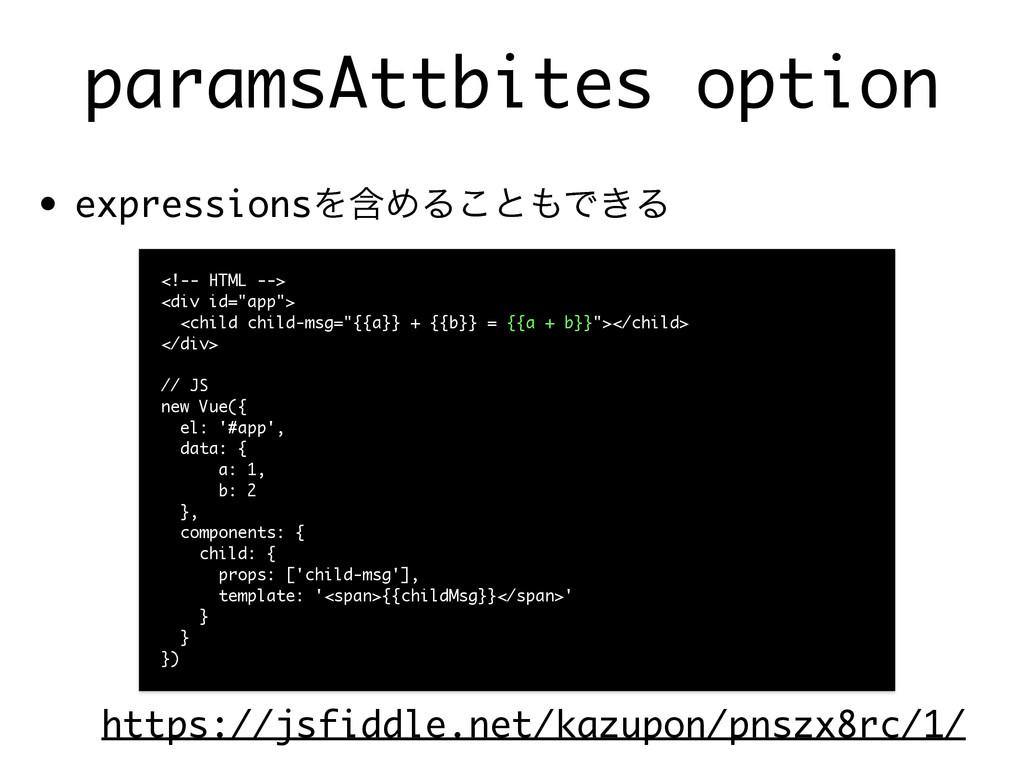 paramsAttbites option • expressionsΛؚΊΔ͜ͱͰ͖Δ h...