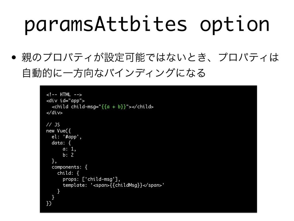 paramsAttbites option • ͷϓϩύςΟ͕ઃఆՄͰͳ͍ͱ͖ɺϓϩύς...