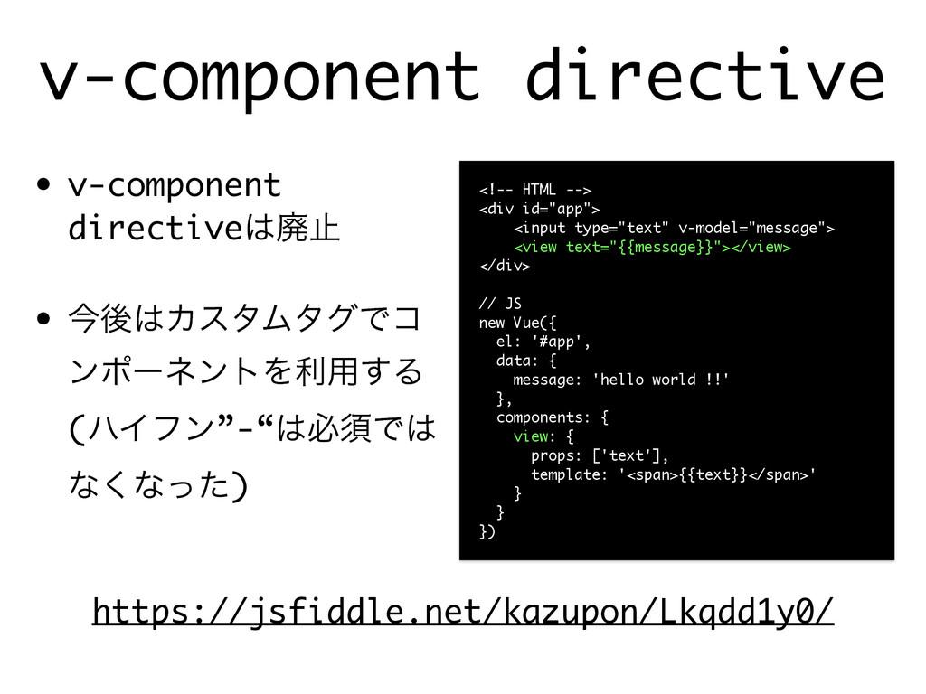 v-component directive • v-component directiveഇ...