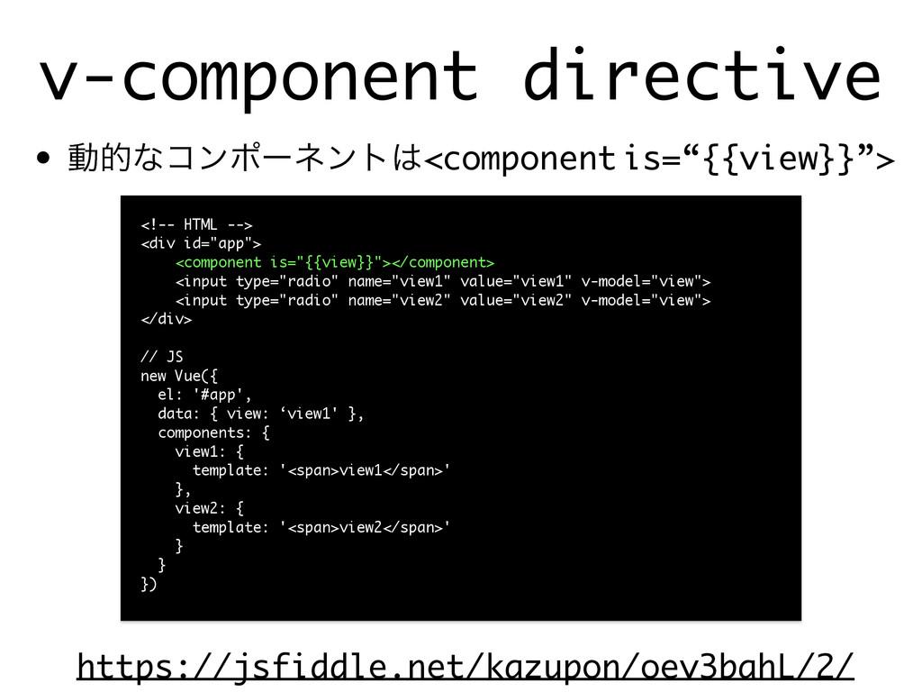 v-component directive • ಈతͳίϯϙʔωϯτ<component i...