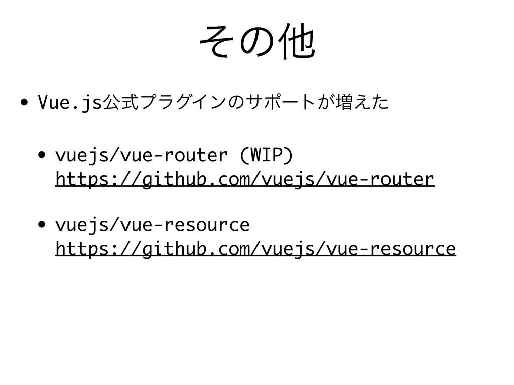 ͦͷଞ • Vue.jsެࣜϓϥάΠϯͷαϙʔτ͕૿͑ͨ • vuejs/vue-router...