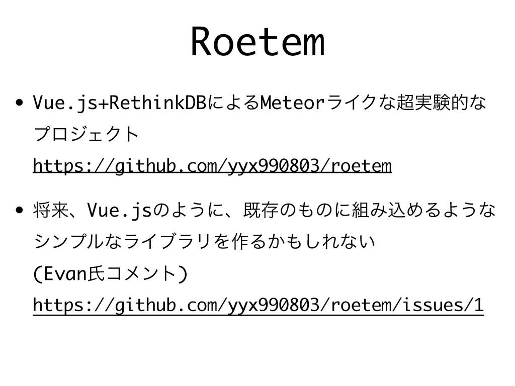 Roetem • Vue.js+RethinkDBʹΑΔMeteorϥΠΫͳ࣮ݧతͳ ϓϩδ...