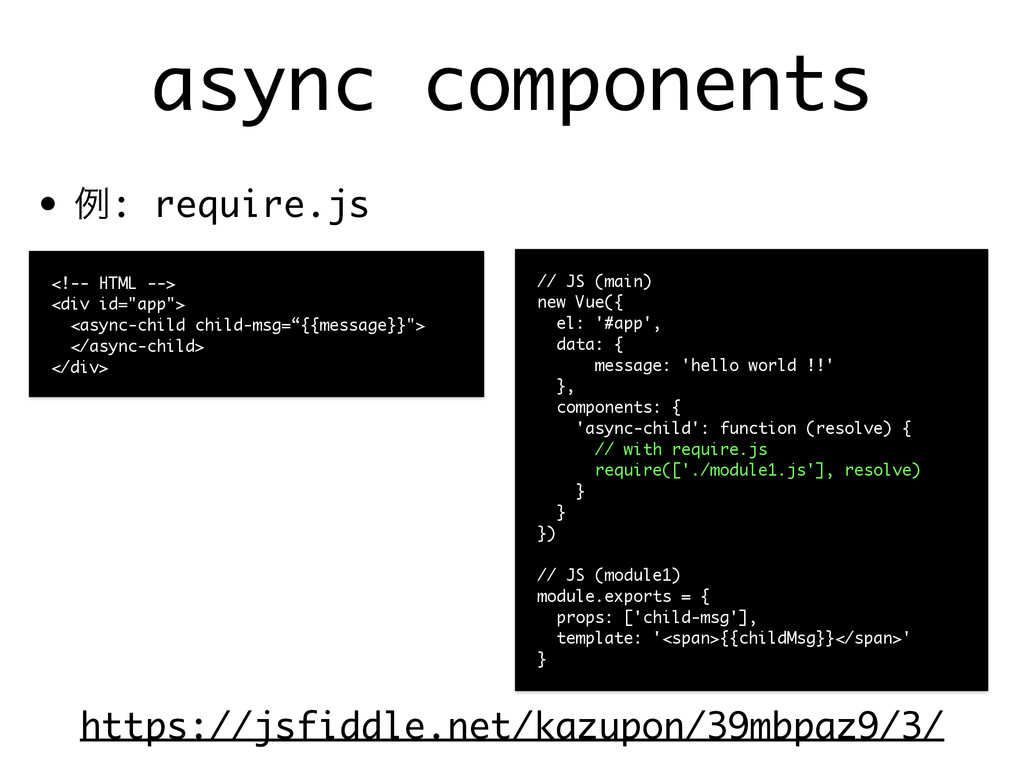 async components • ྫ: require.js <!-- HTML --> ...