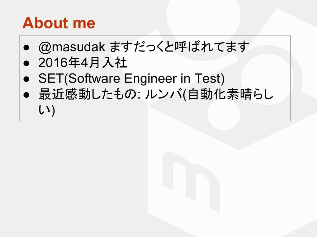 About me ● @masudak ますだっくと呼ばれてます ● 2016年4月入社 ● ...