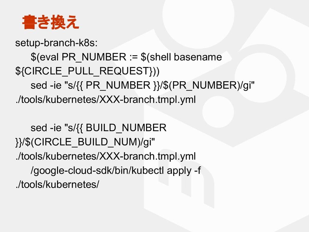 書き換え setup-branch-k8s: $(eval PR_NUMBER := $(sh...
