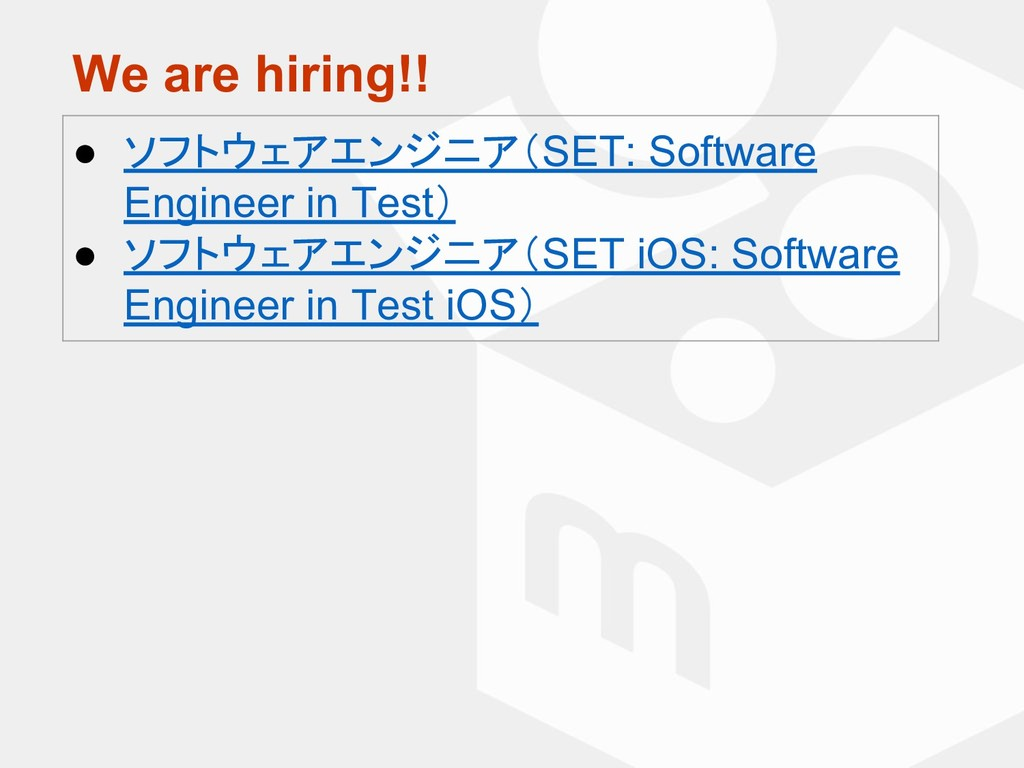 We are hiring!! ● ソフトウェアエンジニア(SET: Software Eng...
