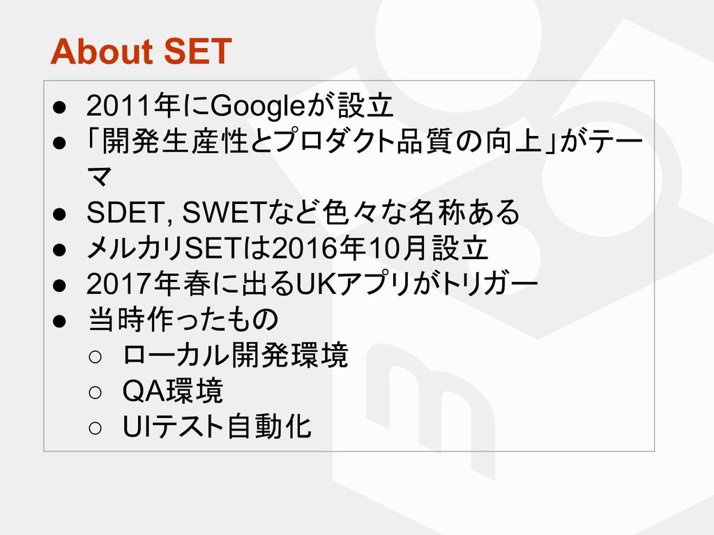 About SET ● 2011年にGoogleが設立 ● 「開発生産性とプロダクト品質の向上...