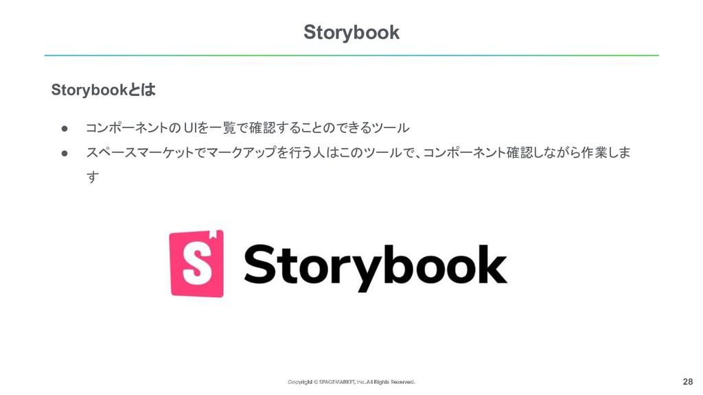28 Storybook ● コンポーネントのUIを一覧で確認することのできるツール ● スペ...