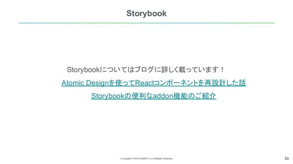 33 Storybook Storybookについてはブログに詳しく載っています! Atomi...