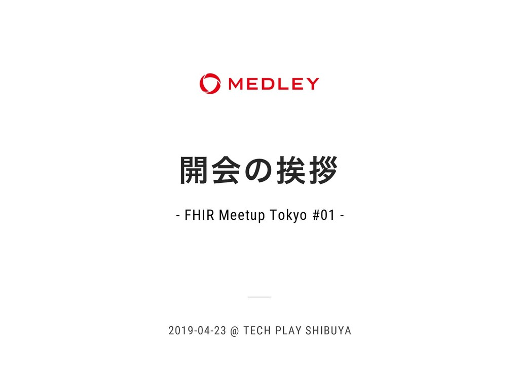 ։ձͷѫࡰ 2019-04-23 @ TECH PLAY SHIBUYA - FHIR Mee...