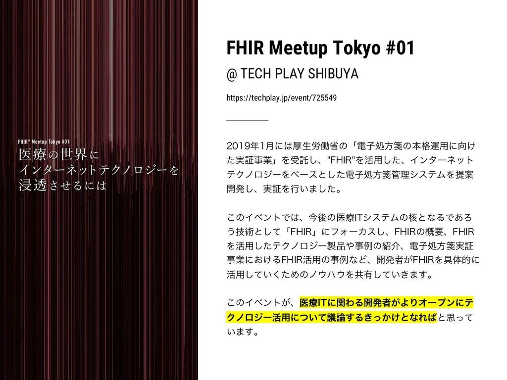 FHIR Meetup Tokyo #01 @ TECH PLAY SHIBUYA ...