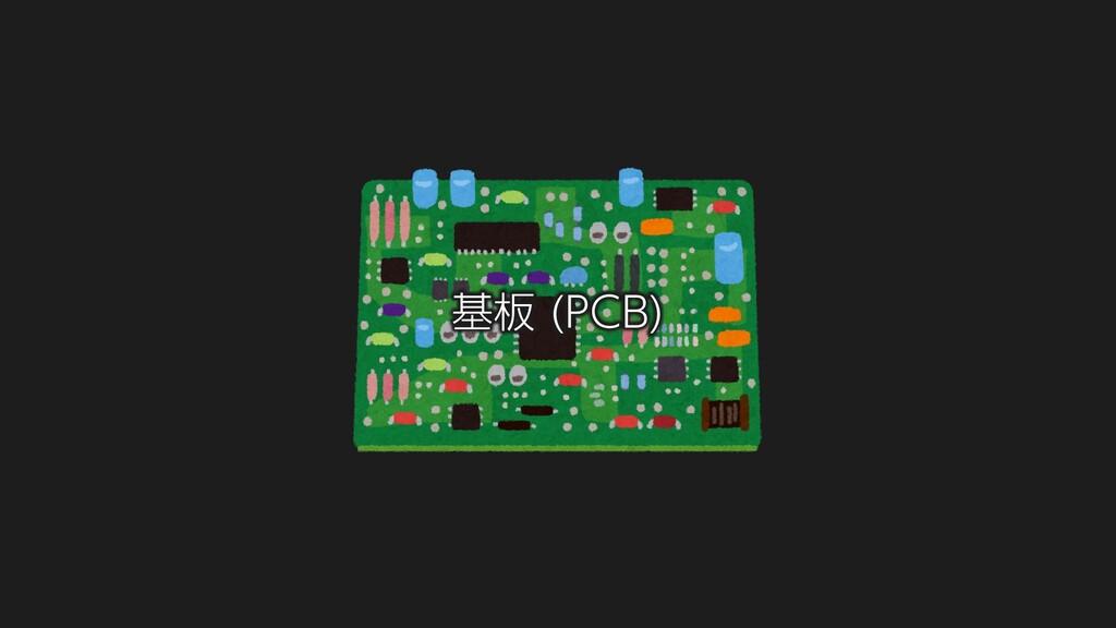 基板 (PCB)