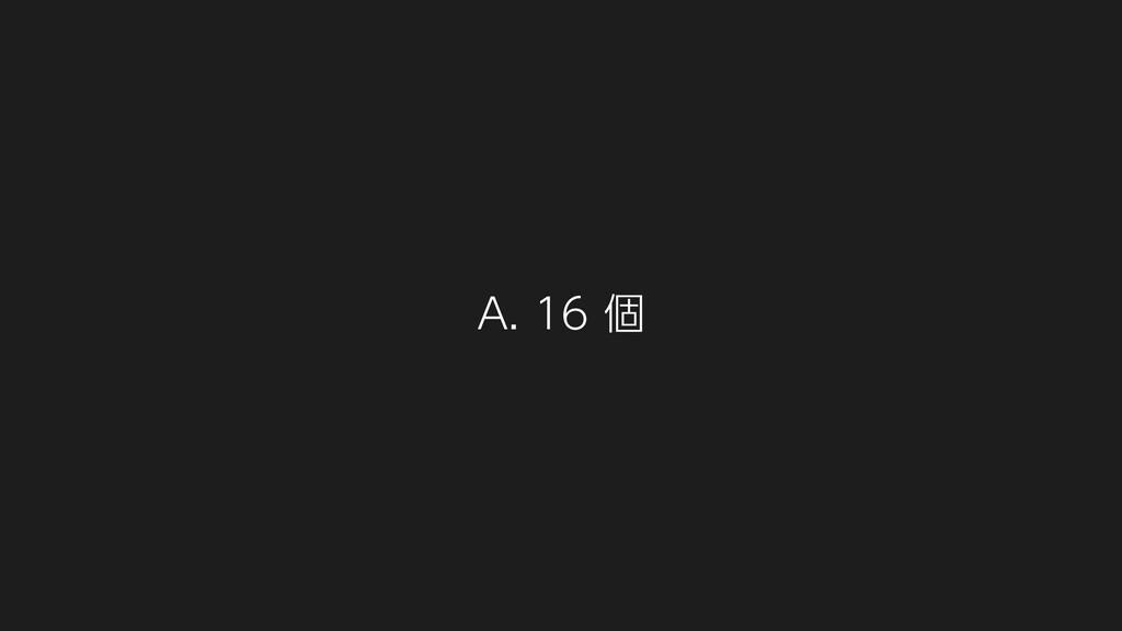 A. 16 個