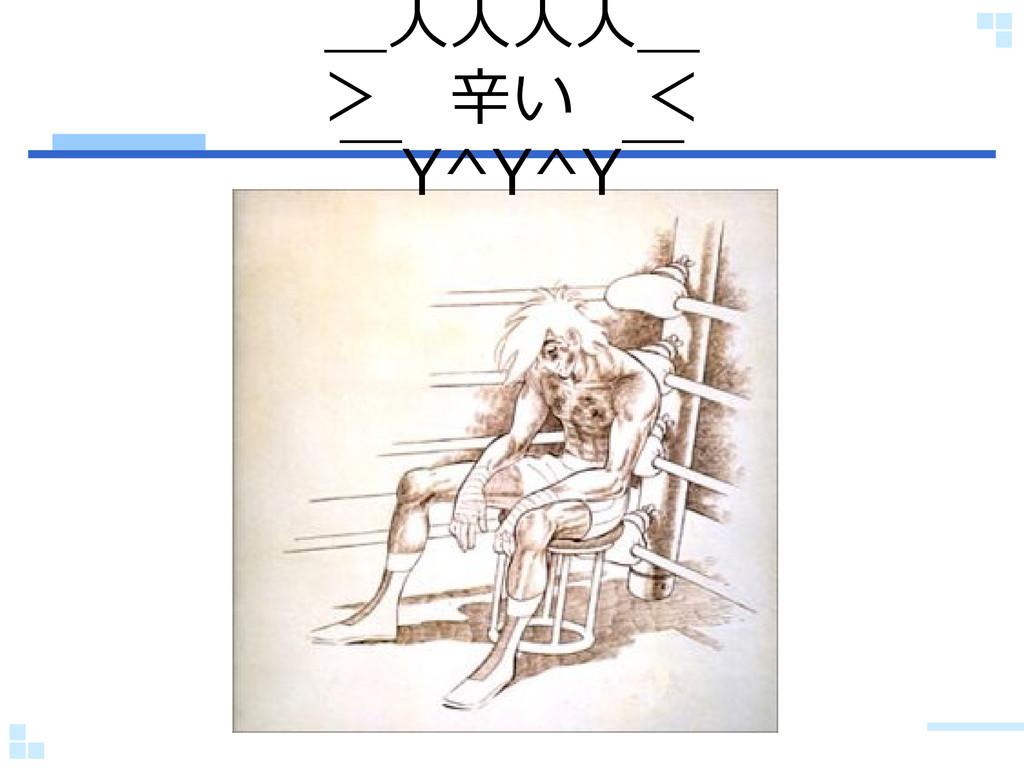 _人人人人_ > 辛い <  ̄Y^Y^Y ̄