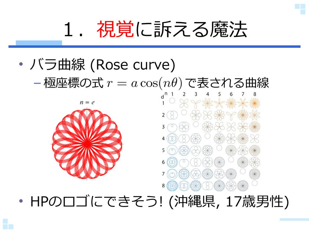 1.視覚に訴える魔法 • バラ曲線 (Rose curve) – 極座標の式 で表される曲線 ...