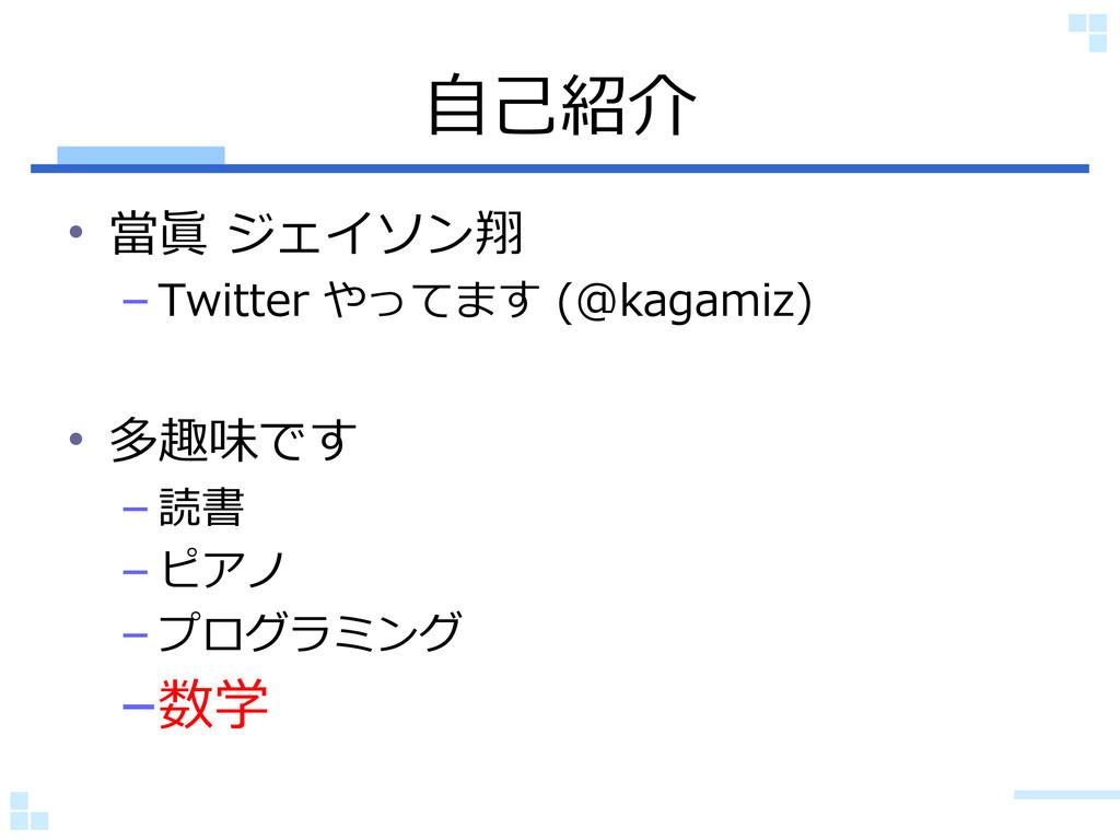 自己紹介 • 當眞 ジェイソン翔 – Twitter やってます (@kagamiz) • 多...