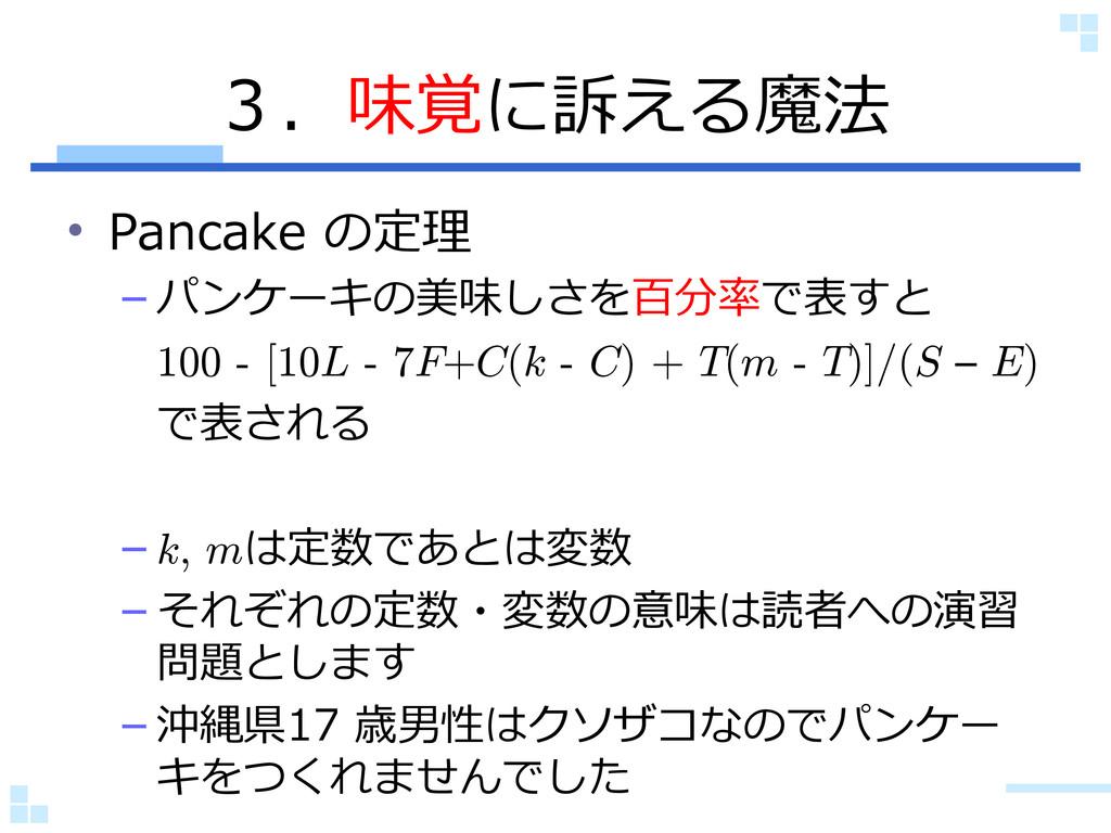 3.味覚に訴える魔法 • Pancake の定理 – パンケーキの美味しさを百分率で表すと 1...