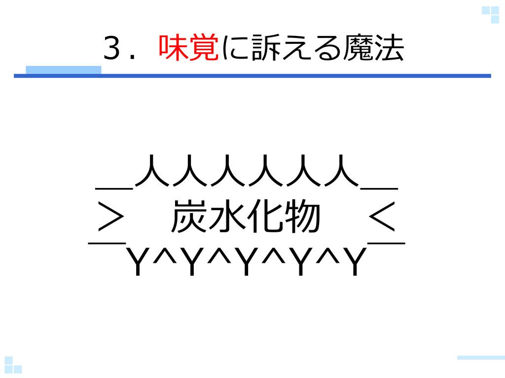 3.味覚に訴える魔法 _人人人人人人_ > 炭水化物 <  ̄Y^Y^Y^Y^Y ̄