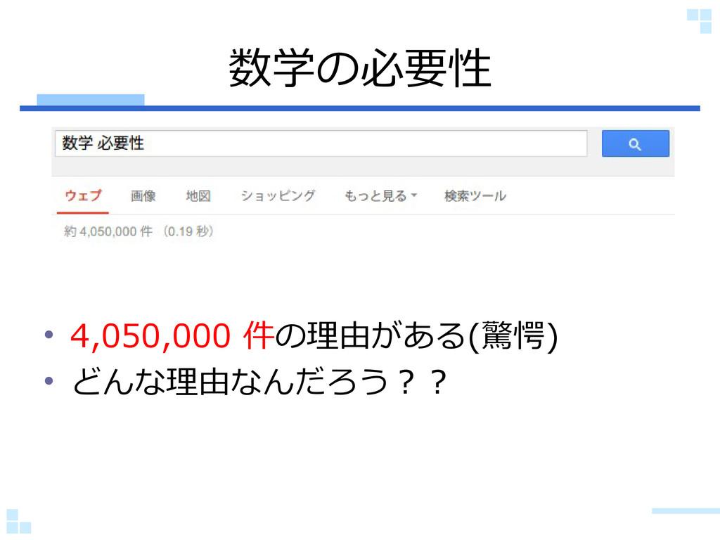数学の必要性 • 4,050,000 件の理由がある(驚愕) • どんな理由なんだろう??