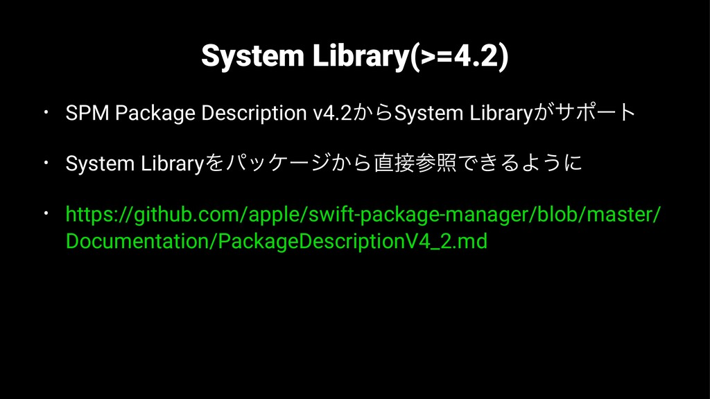 System Library(>=4.2) • SPM Package Description...