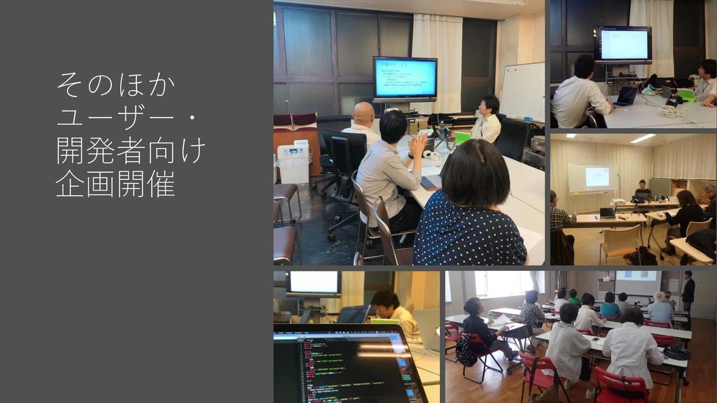 そのほか ユーザー・ 開発者向け 企画開催