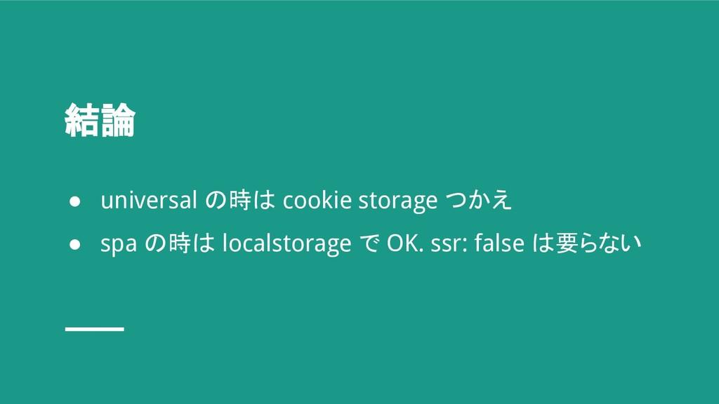 結論 ● universal の時は cookie storage つかえ ● spa の時は...