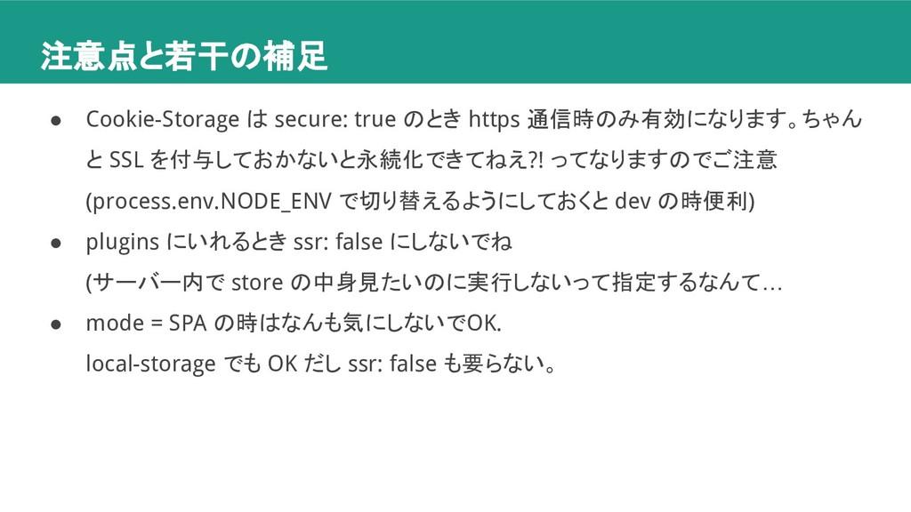 注意点と若干の補足 ● Cookie-Storage は secure: true のとき h...