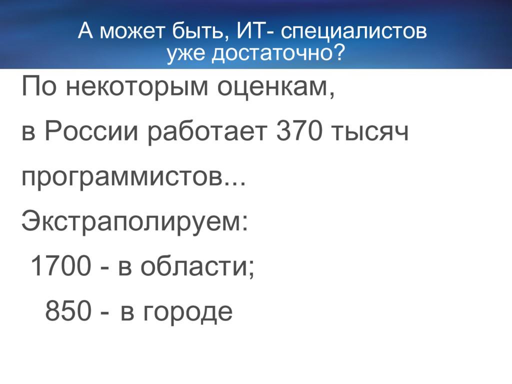 По некоторым оценкам, в России работает 370 тыс...