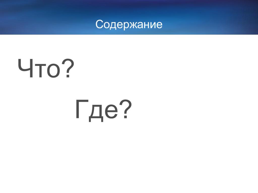 Что? Где? Содержание