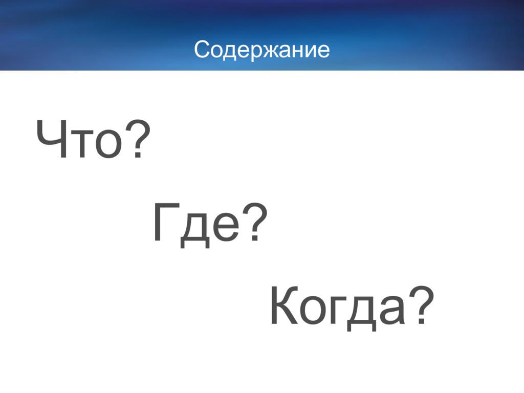 Что? Где? Когда? Содержание