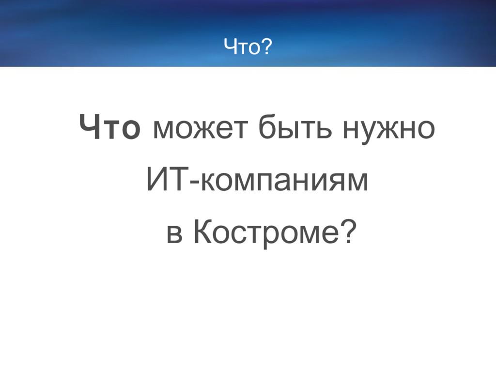 Что? Что может быть нужно ИТ-компаниям в Костро...