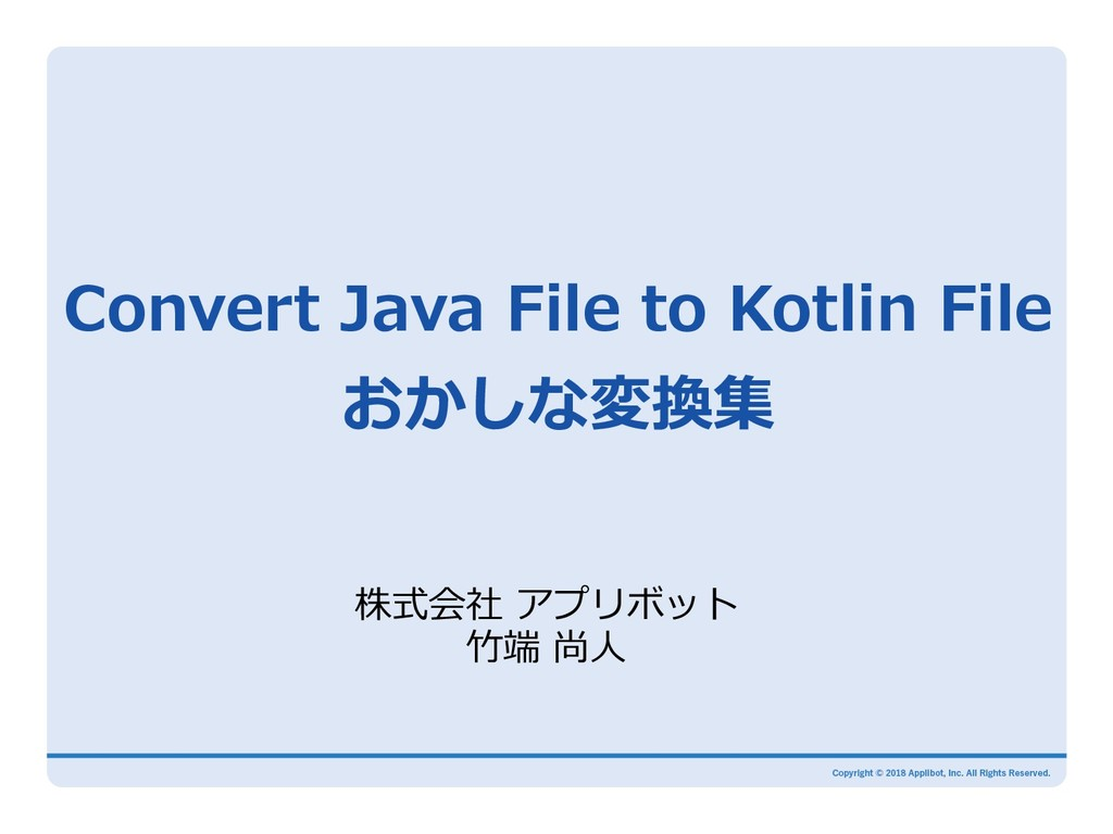 Convert Java File to Kotlin File おかしな変換集 株式会社 ア...