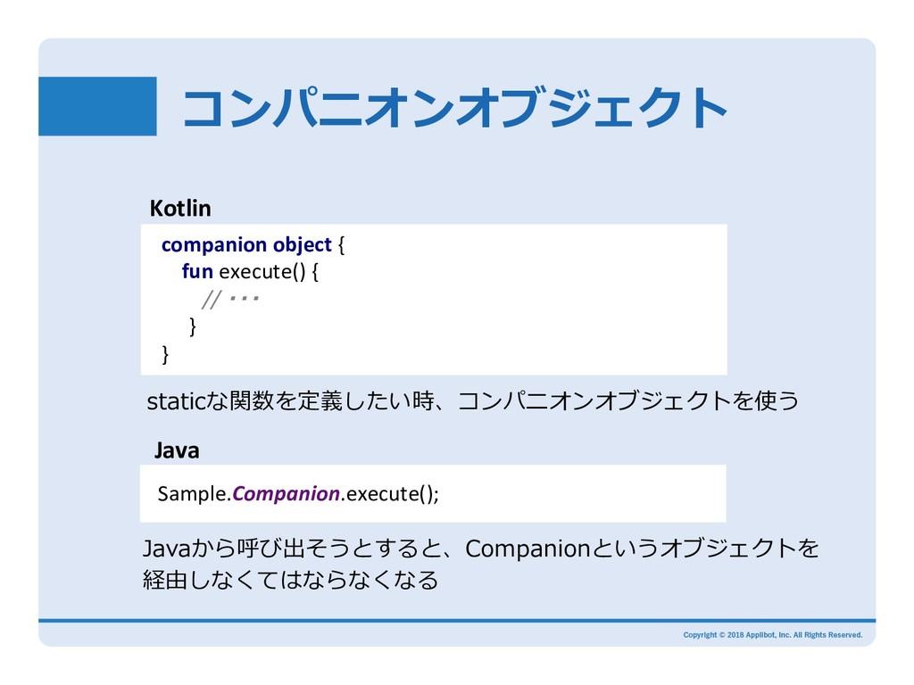 コンパニオンオブジェクト Javaから呼び出そうとすると、Companionというオブジェクト...