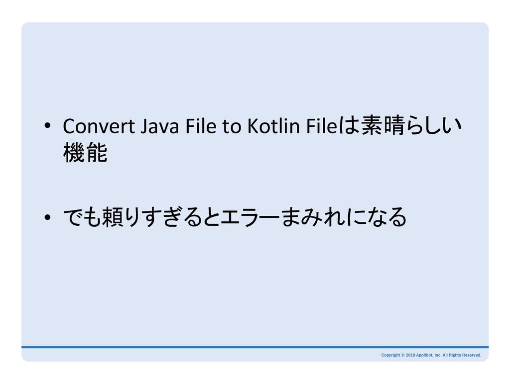 • Convert Java File to Kotlin Fileは素晴らしい 機能 •...