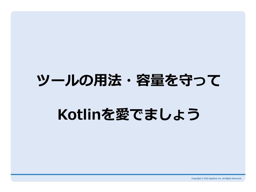 ツールの⽤法・容量を守って Kotlinを愛でましょう